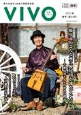 新たな自分に出会う情報発信誌 VIVO 2021年春号 最終号