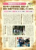 森林のたよりアーカイブ 林業グループコーナー(H21~H23)