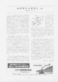 森林のたよりアーカイブ 山のおじゃまむし(H9.4~H10.3)