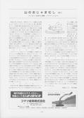 森林のたよりアーカイブ 山のおじゃまむし(H10.4~H11.3)