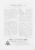 森林のたよりアーカイブ 山のおじゃまむし(H11.4~H12.3)
