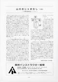 森林のたよりアーカイブ 山のおじゃまむし(H12.4~H13.3)