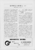 森林のたよりアーカイブ 山のおじゃまむし(H13.4~H14.3)