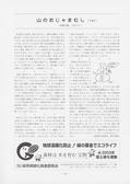 森林のたよりアーカイブ 山のおじゃまむし(H15.4~H16.2)